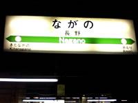 051224-nagano.jpg