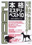 book-Mystery-02.jpg