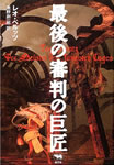 book-Perutz-01.jpg