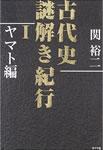 book-SekiYuji-01.jpg