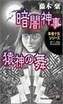 book-Suzaku-03.jpg