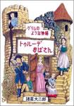 book-moroboshi-02.jpg
