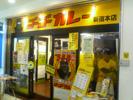 gogo-curry.JPG