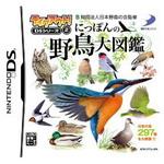 Game-bird-DS.jpg