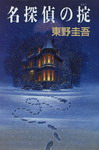 book-HigashinoKeigo-01.jpg
