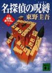 book-HigashinoKeigo-02.jpg