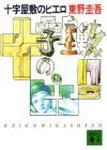book-HigashinoKeigo-03.jpg
