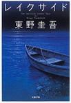 book-HigashinoKeigo-04.jpg