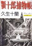 book-HisaoJuran-02.jpg