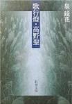 book-IzumiKyouka-01.jpg