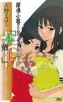 book-Mahoro-07.jpg