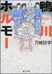book-MakimeManabu-01.jpg