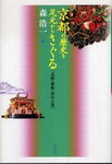 book-MoriKouichi-03.jpg