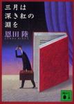 book-OndaRiku-01.jpg