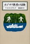 book-Stribling-01.jpg