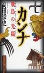 book-TakataHirofumi-01.jpg