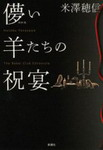 book-Yonezawa-07.jpg