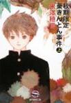 book-Yonezawa-08.jpg