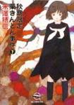 book-Yonezawa-09.jpg