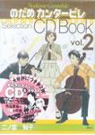 CD-Nodame-02.jpg