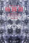 book-Butor-01.jpg