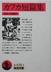 book-Kafka-01.jpg