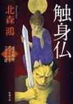 book-KitamoriKou-02.jpg