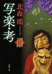 book-KitamoriKou-03.jpg