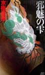 book-Kuogoku-02.jpg