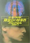 book-Lovesey-01.jpg