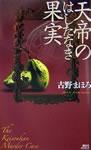 book-Mahoro-01.jpg