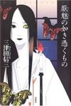 book-Mitsuda-01.jpg