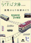 book-Rakutabi-09.jpg