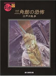book-Ranpo-01.jpg