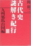 book-SekiYuji-03.jpg