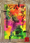 book-ShimadaSouji-01.jpg