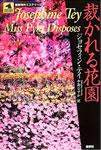 book-Tey-04.jpg