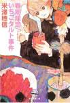 book-Yonezawa-01.jpg