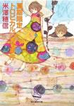 book-Yonezawa-02.jpg