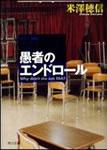book-Yonezawa-04.jpg