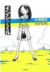 book-Yonezawa-05.jpg