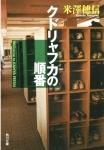 book-Yonezawa-06.jpg