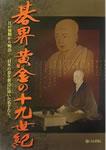 book-gokai-01.jpg