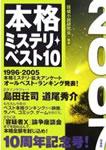 book-honmis-2007.jpg