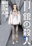 comic-tsukidate-02.jpg
