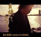 CD-KaiBand-01.jpg