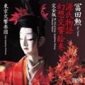 CD-Tomita-02.jpg