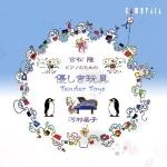 CD-Yoshimatsu-TenderToys.jpg