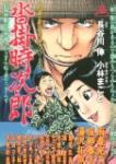 Comic-KutsukakeTokijiro.jpg