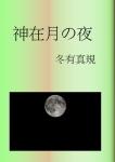 a02-kamiarizuki.jpg